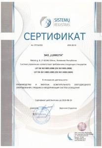 ISO Sertifikatas